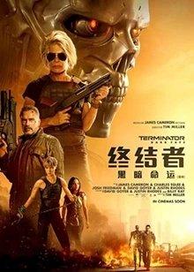 终结者:黑暗命运 Terminator: Dark Fate