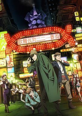 歌舞伎町夏洛克 歌舞伎町シャーロック