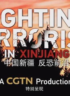 中国新疆反恐前沿