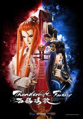 西幽玹歌 Thunderbolt Fantasy