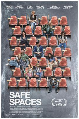 安全空间 Safe Spaces