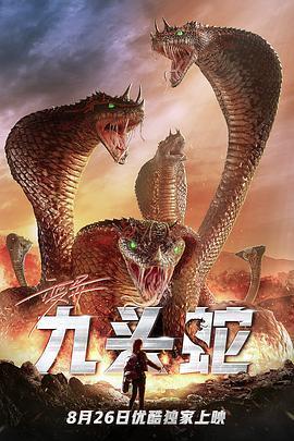 變異九頭蛇
