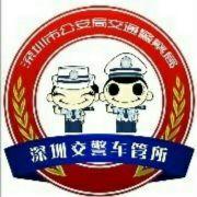 深圳交警车管所