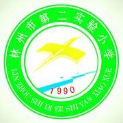 河南省林州市第二v小学小学的微博街城郊街口小学从化图片