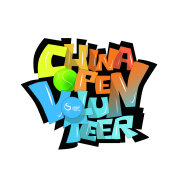 中国网球公开赛志愿者