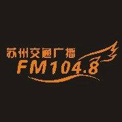 1048苏州交通广播