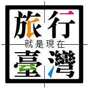 旅行台灣就是現在