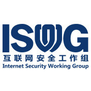 互联网安全工作组