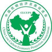 低碳经济发展促进会