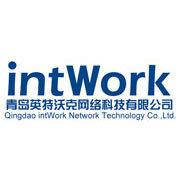 青岛英特沃克网络科技有限公司