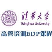 清华EDP课程网