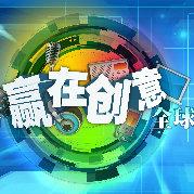 赢在创意全球华语广播