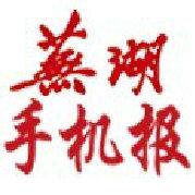 芜湖手机报