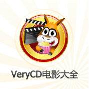 VeryCD电影大全