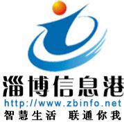 淄博信息港官方微博