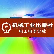 机械工业出版社电工电子分社