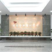 浙大香港理大联合中心