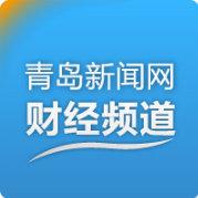 青岛新闻网财经频道