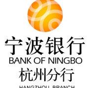 宁波银行杭州分行
