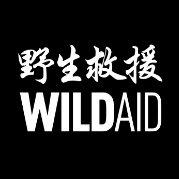 野生救援WildAid
