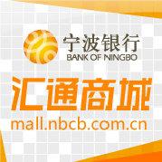 宁波银行汇通商城