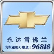 永达雪佛兰南汇4S店