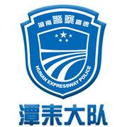 湖南高速警察潭耒大队