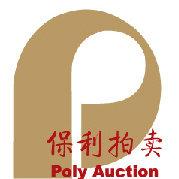 北京保利拍卖