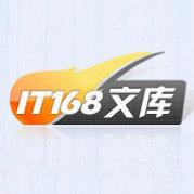 IT168文库