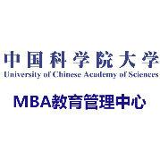 中国科学院大学MBA中心