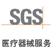 SGS医疗器械认证服务