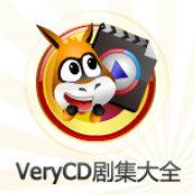 VeryCD剧集大全