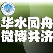 华水现教中心