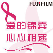 富士胶片粉红丝带
