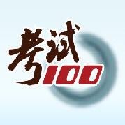 考试100