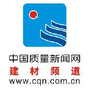 中国质量新闻网-建材频道