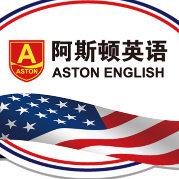 西安阿斯顿英语