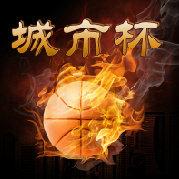 全国城市篮球邀请赛