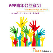 APP青年公益实习