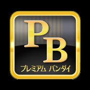 PREMIUM-BANDAI