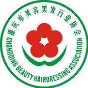 重庆市美容美发行业协会