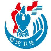 上海普陀卫生