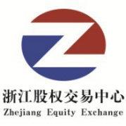 浙江股权交易中心