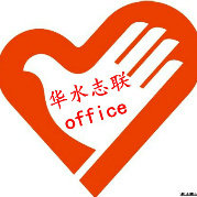 华水志联办公室