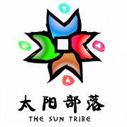 泰安太阳部落