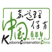 嘉道理中国保育