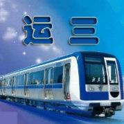 北京地铁运营三分公司