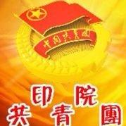 北京印刷学院校团委