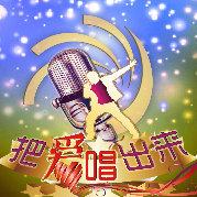 天津电视台文艺频道-把爱唱出来