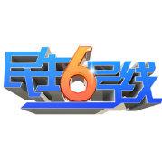 民生6号线